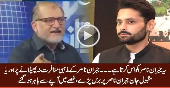 Orya Maqbool Jan Bashing Jibran Nasir For Not Spreading Religious Hatred