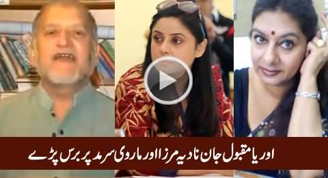 Orya Maqbool Jan Bashing Nadia Mirza & Marvi Sirmed