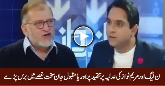 Orya Maqbool Jan Bashing PMLN And Maryam Nawaz For Criticizing Judiciary