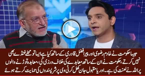 Orya Maqbool Jan Bashing PTI Govt For Arrest Khadim Rizvi And Peer Afzal Qadri