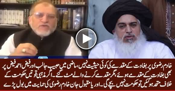 Orya Maqbool Jan Bashing PTI Govt on Filing Treason Case Against Khadim Rizvi