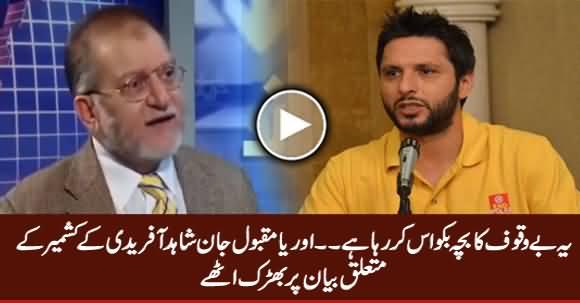 Orya Maqbool Jan Bashing Shahid Afridi on His Statement About Kashmir