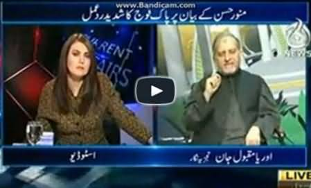 Orya Maqbool Jan Blames Saleem Safi For Trapping Munawar Hassan and Creating the Controversy on Shaheed