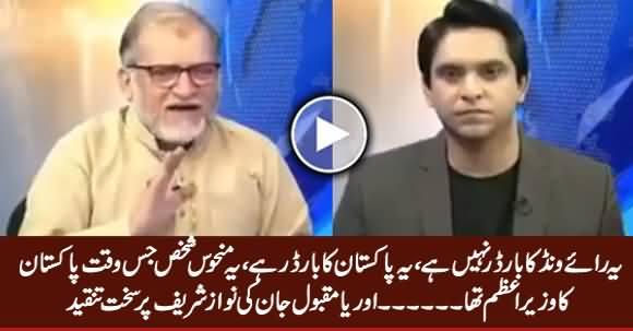 Orya Maqbool Jan Blasts on Nawaz Sharif And Calls Him