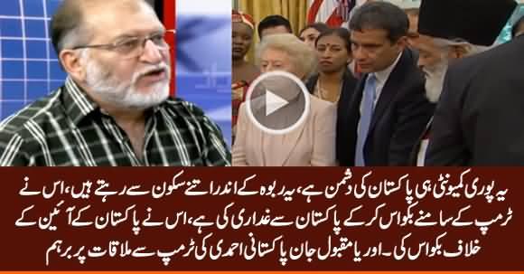 Orya Maqbool Jan Blasts on Pakistani Ahmadi Who Met Donald Trump in White House