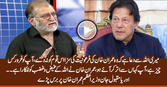 Orya Maqbool Jan Blasts on PM Imran Khan And Calls Him