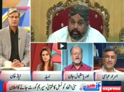 Orya Maqbool Jan Called Shaista Lodhi A Nachaniya and Blasted Geo News