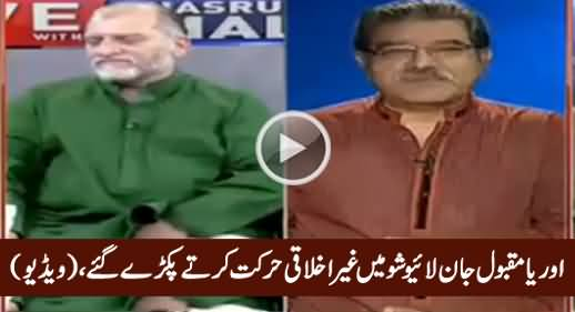Orya Maqbool Jan Caught Doing Immoral Activity In Live Show, Exclusive Video