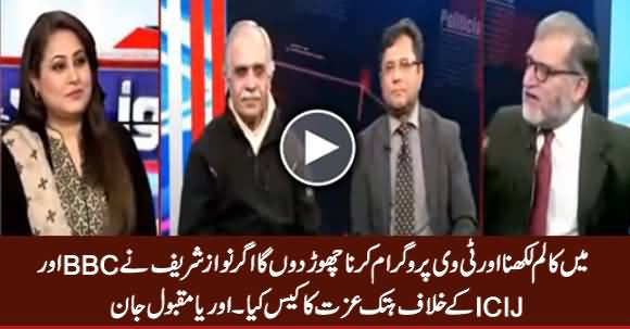 Orya Maqbool Jan Challenges Nawaz Sharif To Sue BBC And ICIJ