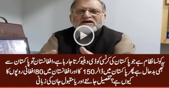 Orya Maqbool Jan Deep Analysis Why Pakistan's Currency Is Going Down