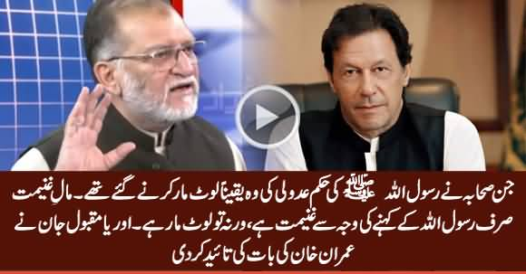 Orya Maqbool Jan Endorses Imran Khan's Statement About Sahaba Karam