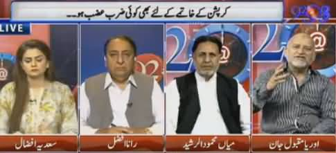 There Is No Democracy in China - Orya Maqbool Jan Giving Arguments Against Democracy