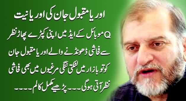 Orya Maqbool Jan Ki Oryaniyat - By Rashid Farooq - 26th June 2016