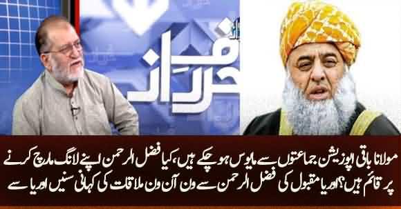 Orya Maqbool Jan Met Fazal UR Rehman And Disclosed Long March's Inside Story