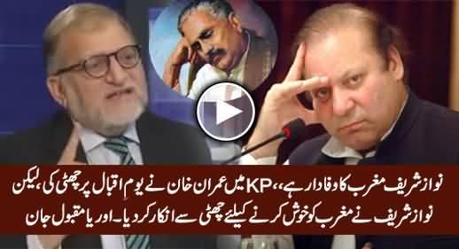 Orya Maqbool Jan Praising Imran Khan & Bashing Nawaz Sharif For Not Doing Holiday on Iqbal Day