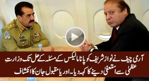 Orya Maqbool Jan Reveals What Army Chief Said To PM Nawaz Sharif In Meeting