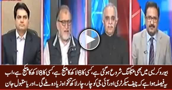 Orya Maqbool Jan Reveals What Is Goin On in Bureaucracy, How Institutions Being Destroyed