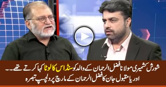 Orya Maqbool Jan Reveals What Shorish Kashmiri Used To Say About Fazlur Rehman's Father