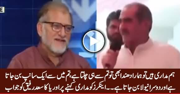 Orya Maqbool Jan's Befitting Reply to Khawaja Saad Rafique For Calling Anchors