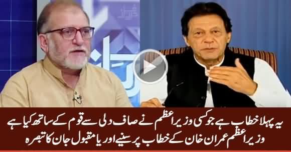 Orya Maqbool Jan's Comments on Imran Khan's First Address to Nation