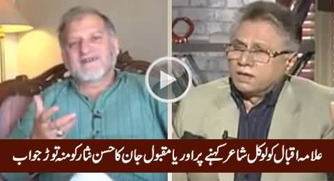 Orya Maqbool Jan's Excellent Reply To Hassan Nisar For Calling Allama Iqbal A Local Poet