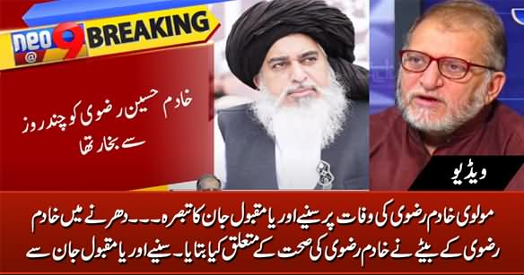 Orya Maqbool Jan's Response on Sudden Death of Molvi Khadim Hussain Rizvi