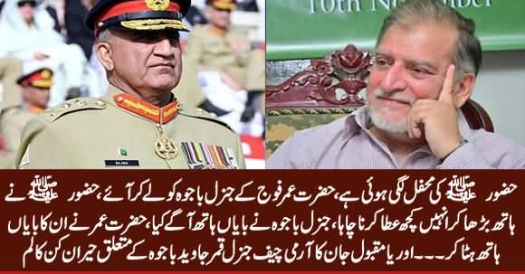 Orya Maqbool Jan's Stunning Column About Army Chief General Qamar Javed Bajwa