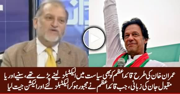 Orya Maqbool Jan Telling How Qauid e Azam Take Electables Like Imran Khan Is Taking