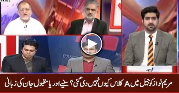 Orya Maqbool Jan Telling The Reason Why Maryam Nawaz Not Given A Class in Jail