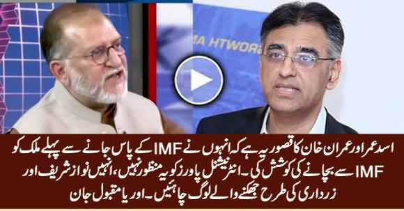 Orya Maqbool Jan Tells the Actual Reason of Asad Umar's Removal