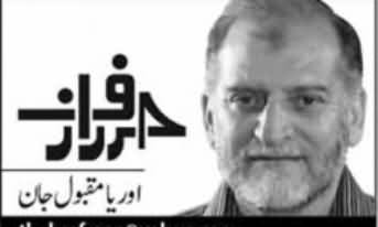 Masla Sirf Aik Hai - by Orya Maqbool Jan - 17th October 2016