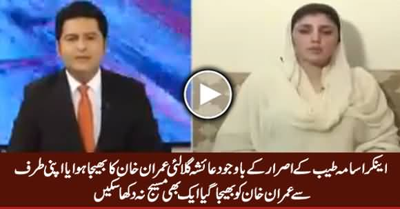 Osama Tayyab Insists Ayesha Gulalai To Show Messages That She Sent to Imran Khan