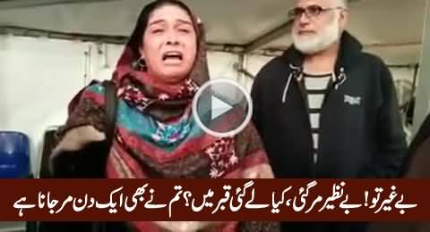 Our Children Are Burden For You? A Woman Badly Crying And Bashing Current Govt