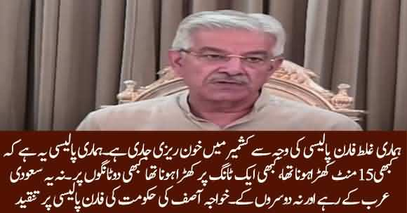 Our Failed Foreign Policy Left Us Stranded In The World - Khawaja Asif Media Talk