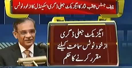 'Our heads hang in shame': CJP Saqib Nisar takes notice of Axact degree scandal