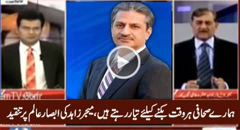 Our Journalists Are Always Ready To Be Sold - Major (R) Zahid Bashing Absar Alam