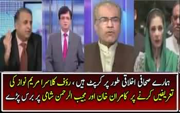 Our Journalists Are Morally Bankrupt - Rauf Klasra Detail Analysis