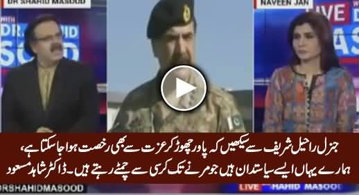 Our Politicians Should Learn From General Raheel How to Leave Power With Respect - Dr. Shahid