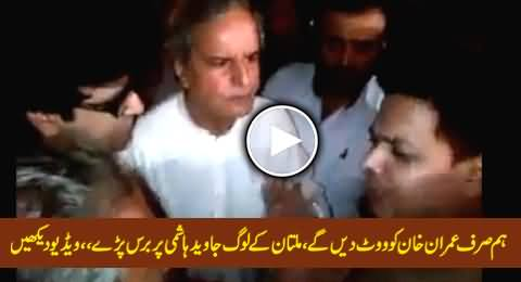Our Vote is Only For Imran Khan, People in Multan Blast Javed Hashmi During By-Election Campaign