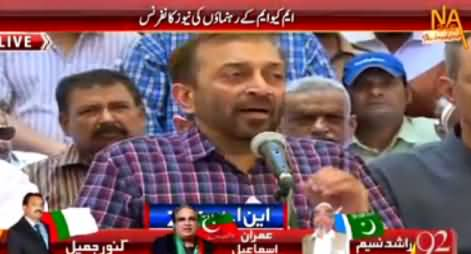 Our Voters Are Not Being Allowed to Cast Vote - Farooq Sattar Media Briefing