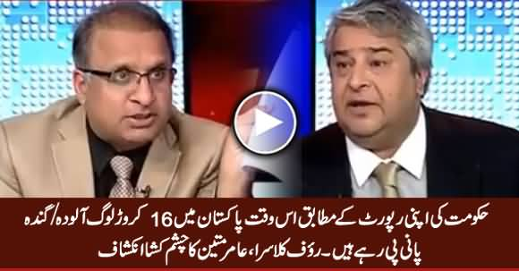 Over 16 Crore People Drink Contaminated Water in Pakistan - Rauf Klasra