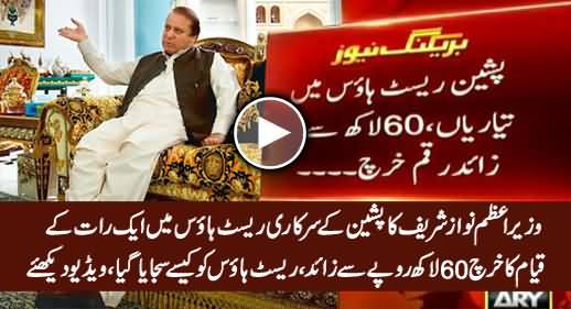 Over Six Million Rs. Spent on PM Nawaz Sharif's One Day Visit at Pashin Rest House