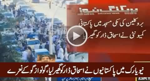 Overseas Pakistanis Surrounded Ishaq Dar in New York Mosque & Chanted Go Nawaz Go