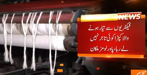 Owners in Faisalabad Announces to Close Power Looms in Protest