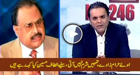 Oye Haraam Zaade, Tumhein Sharm Nahi Aati, Watch What Altaf Hussain Saying