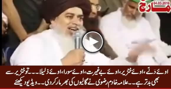 Oye Khanzeer, Oye Dalley, Oye Beghairat --- Maulana Khadim Rizvi's Extreme Abusing