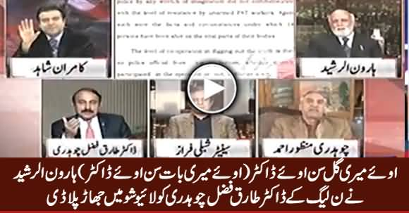 Oye Meri Gal Sun Oye Doctor - Watch How Haroon Rasheed Address PMLN's Tariq Fazal Chaudhry