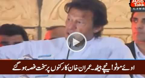 Oye Motu, Neeche Baith: Imran Khan Got Angry On PTI Workers