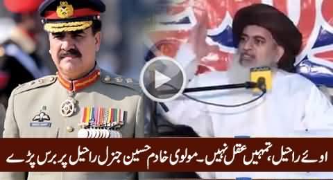 Oye Raheel Tumhein Aqal Nahi - Molvi Khadim Hussain Blasts on General Raheel Sharif