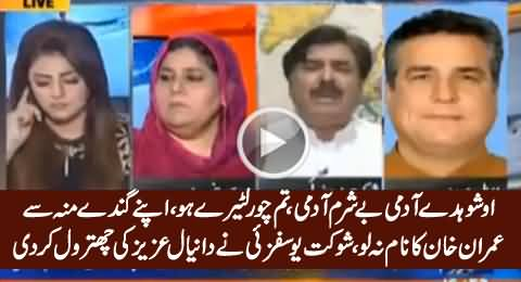 Oye Shohday, Besharm Aadmi - Shaukat Yousafzai Badly Insults Daniyal Aziz in Live Show